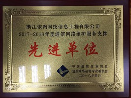 2017-2018年度通信网络维护服务支撑先进单位