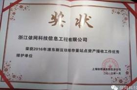 2016年浦东新区铁塔存量站点资产接收工作优秀单位(上海铁塔浦东新区分公司)