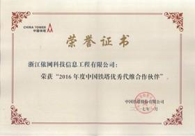 2016年度中国铁塔优秀戴维合作伙伴