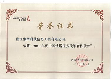 2016年度中国铁塔优秀代维合作伙伴荣誉证书 (中国铁塔201701)