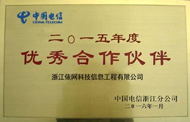 2015年度优秀合作伙伴(中国电信浙江分公司)