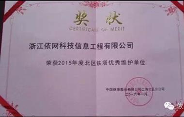 2015年度北区铁塔优秀维护单位(中国铁塔股份有限公司上海北区分公司)