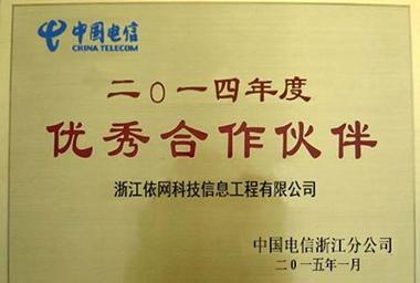 2014年度优秀合作伙伴(中国电信浙江分公司)