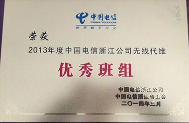 2013年度中国电信浙江公司无线代维优秀班组(中国电信浙江公司)