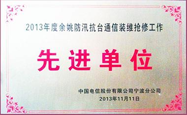 2013年度余姚防汛抗台通讯装维抢修工作先进单位