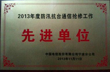 2013年度防汛抗台通信抢修工作先进单位(宁波分公司)