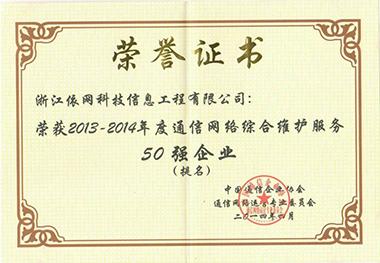 2013-2014年度通信网络综合维护服务50强企业