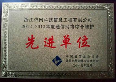 2012-2013年度通信网络综合维护先进单位